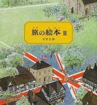 旅の絵本 3