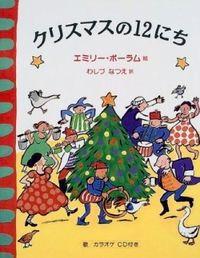クリスマスの12にち 世界傑作絵本シリーズ