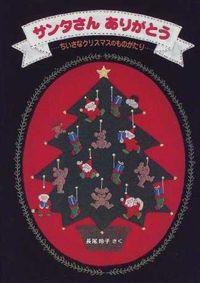 サンタさんありがとう / ちいさなクリスマスのものがたり