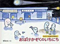 おばけかぞくのいちにち/西平 あかね 福音館書店 ; 2006.7