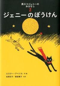 黒ネコジェニーのおはなし 2