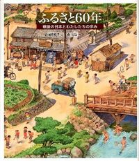 ふるさと60年 / 戦後の日本とわたしたちの歩み