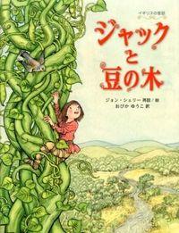 ジャックと豆の木 / イギリスの昔話