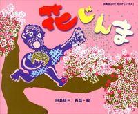 花じんま / 田島征三の「花さかじいさん」