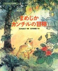 まめじかカンチルの冒険 / インドネシアの昔話