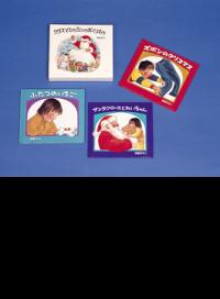 クリスマスの三つのおくりものセット(3冊セット)