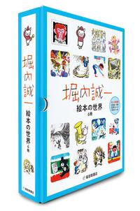 堀内誠一 絵本の世界 復刊セット(6冊)