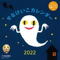 せなけいこカレンダー2022