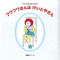 フワフワさんはけいとやさん フワフワさんのいちにち 日本傑作絵本シリーズ