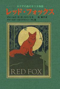 レッド・フォックス / カナダの森のキツネ物語