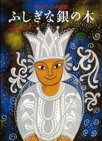 ふしぎな銀の木 / スリランカの昔話