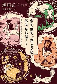 さてさて、きょうのおはなしは... / 日本と世界のむかしばなし