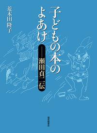 子どもの本のよあけ / 瀬田貞二伝