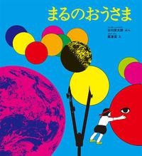 まるのおうさま / かがくのとも50周年記念出版