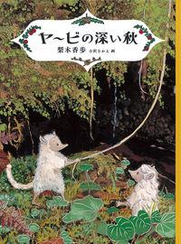 ヤービの深い秋 / マッドガイド・ウォーターシリーズ 2