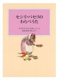 セシリ・パセリのわらべうた 新装版改版