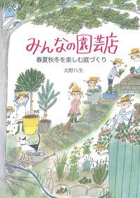 みんなの園芸店 / 春夏秋冬を楽しむ庭づくり