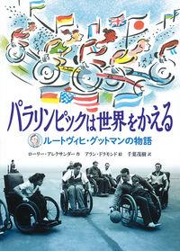 パラリンピックは世界をかえる / ルートヴィヒ・グットマンの物語
