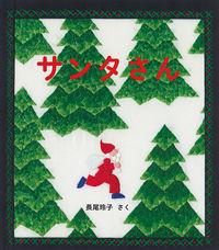 サンタさん 日本傑作絵本シリーズ