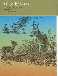 バンビ / 森に生きる