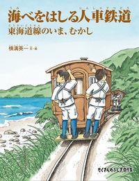 海べをはしる人車鉄道 / 東海道線のいま、むかし