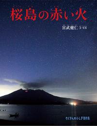 桜島の赤い火