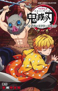 TVアニメ『鬼滅の刃』 公式キャラクターズブック 弐ノ巻