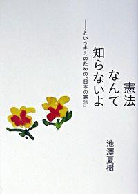 憲法なんて知らないよ / というキミのための「日本の憲法」