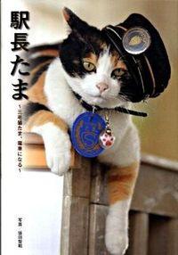 駅長たま / 三毛猫たま、電車になる