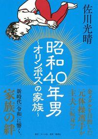 昭和40年男 〜オリンポスの家族〜