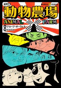 動物農場 : マンガ版