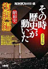 NHKその時歴史が動いた 昭和史復興編 / コミック版