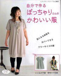 自分で作るぽっちゃりさんのかわいい服 / 体型をカバーできるフリーサイズの服
