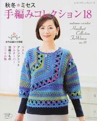 秋冬*ミセス手編みコレクション 18