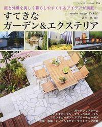 すてきなガーデン&エクステリア / 庭と外構を美しく暮らしやすくするアイデアが満載!