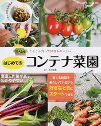 どんどん育って何度もおいしいはじめてのコンテナ菜園 / 有機栽培のコツも!
