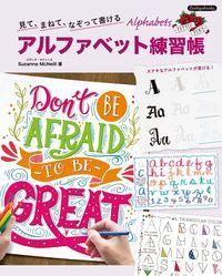 アルファベット練習帳の表紙画像