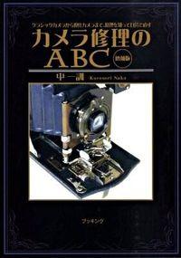 カメラ修理のABC 増補版 / クラシックカメラから現代カメラまで、原理を知って自分で直す