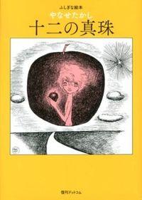 十二の真珠 / ふしぎな絵本
