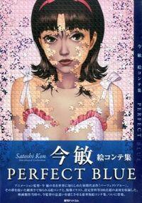 今敏 絵コンテ集 PERFECT BLUE