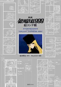 映画「銀河鉄道999」絵コンテ帳