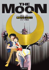 ザ・ムーン 1972-73 [完全版] 1