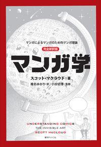 マンガ学 / マンガによるマンガのためのマンガ理論 完全新訳版