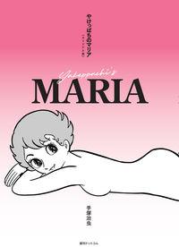 やけっぱちのマリア《オリジナル版》