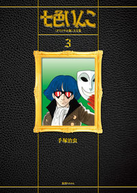 七色いんこ 《オリジナル版》 大全集 3