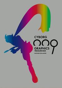 サイボーグ009グラフィクス/トレジャーBOX