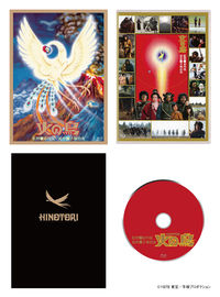 映画『火の鳥』Blu-ray