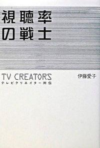 視聴率の戦士 / テレビクリエイター列伝