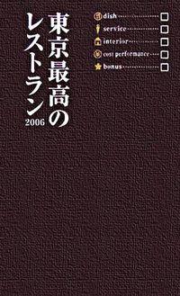 東京最高のレストラン 2006