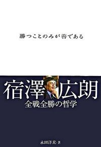 勝つことのみが善である / 宿澤広朗全戦全勝の哲学
